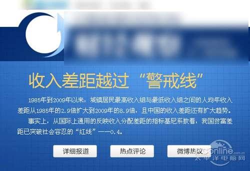 中国贫富标准线_中国收入贫富标准