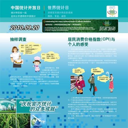 """国家统计局制作""""世界统计日""""和""""中国统计开放日""""宣传展板"""