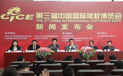 第三届中国国际版权博览会新闻发布会今天举行